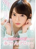 kawd00917[KAWD-917]奇跡の天然ピンク乳首美少女 奏ミサAVデビュー