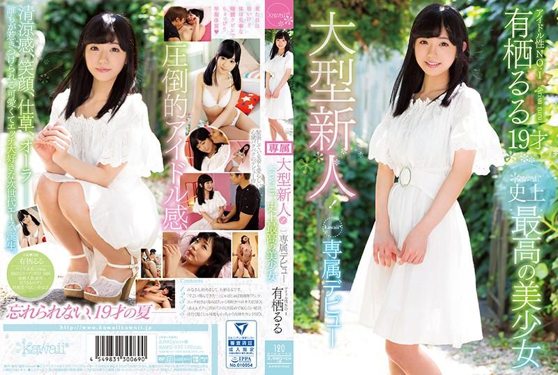 KAWD-930 Big Hitting Amateur! kawaii* All-Time Best Beautiful Girl kawaii* Exclusive Debut No. 1 Idol Ruru Arisu