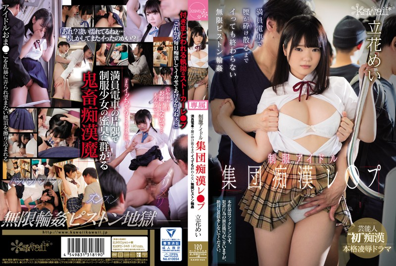 KAWD-945 The Gang Rape And Molestation Of An Idol In Uniform. Relentless Gang Banging On A Crowded Train Makes Her Orgasm Till She Collapses. Mei Tachibana
