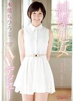 純潔処女 木葉ちひろ20歳 kawaii*専属AVデビュー