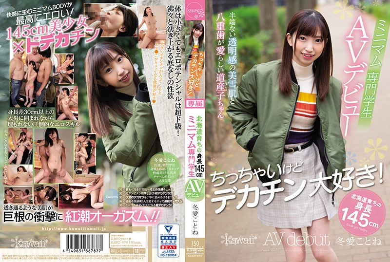 KAWD-974 She's Small But She Loves Big Dicks! A Tiny, 145cm Tall Vocational School Student From Hokkaido Makes Her Porn Debut. Kotome Toa