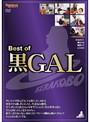 Best of 黒GAL