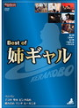 Best of 姉ギャル
