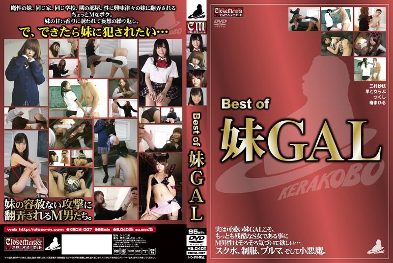 Best of 妹GAL