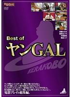 月嶋美唯 Best of ヤンGAL