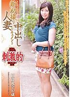 新初撮り人妻中出しドキュメント 田辺礼奈 ダウンロード