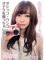 私は自撮りガール/オシッコ・ウンコ・オナラを撮っちゃいました ダウンロード