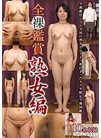 全裸鑑賞/熟女編 kbms00084のパッケージ画像