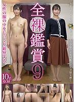 全裸鑑賞9 ダウンロード