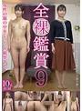 全裸鑑賞9(kbms00103)