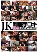 JK制服手コキ 38人のミニスカ女子校生手コキ ダウンロード