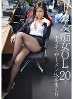 ドスケベ痴女OL20人 手コキでザーメン抜き