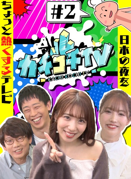 カチコチTV#2 NO勃起デート 三上悠亜 山岸逢花 小宮浩信 森田哲矢