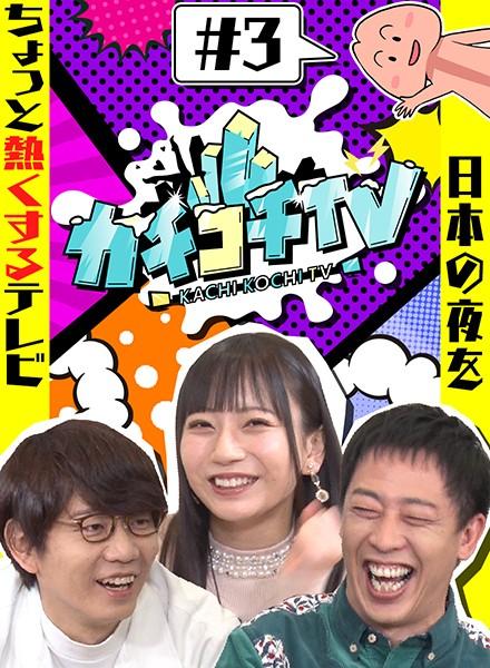 カチコチTV#3 NO勃起デート 七沢みあ 初川みなみ