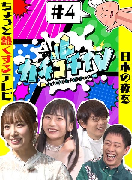 カチコチTV#4 NO勃起デート 七沢みあ 初川みなみ