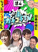 カチコチTV#4 NO勃起デート 七沢みあ 初川みなみ ダウンロード
