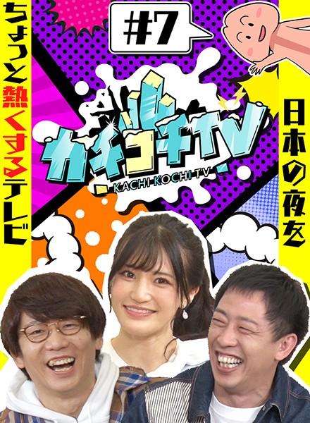 カチコチTV#7 NO勃起デート 高橋しょう子 八木奈々