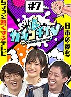 カチコチTV#7 NO勃起デート 高橋しょう子...