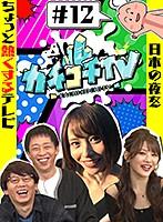 カチコチTV#12 NO勃起デート 相沢みなみ 伊藤舞雪 ダウンロード