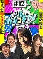カチコチTV#12 NO勃起デート 相沢みなみ 伊藤舞雪