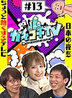 カチコチTV#13 NO勃起デート 桃乃木かな 桜もこ