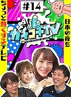 カチコチTV#14 NO勃起デート 桃乃木かな 桜もこ