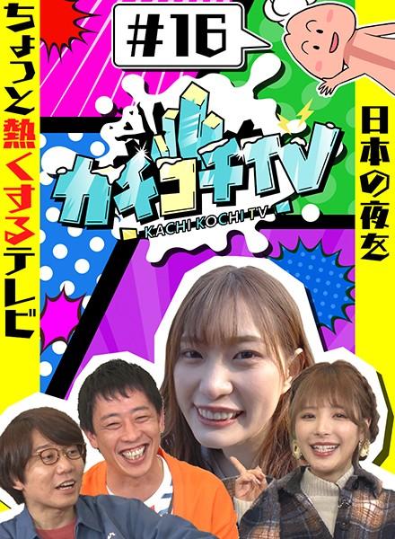 カチコチTV#16 NO勃起デート 桃乃木かな 美谷朱里