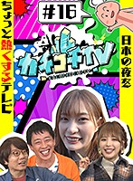 カチコチTV#16 NO勃起デート 桃乃木かな 美谷朱里 ダウンロード