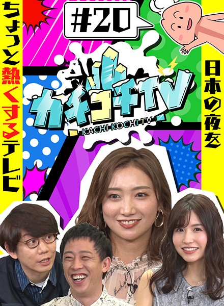 カチコチTV#20 NO勃起デート 桜空もも 加美杏奈