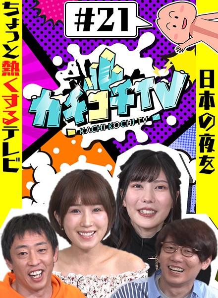 カチコチTV#21 NO勃起デート 小島みなみ 藍芽みずき つぼみ