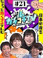 カチコチTV#21 NO勃起デート 小島みなみ 藍芽みずき つぼみ ダウンロード