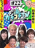 カチコチTV#22 NO勃起デート 小島みなみ 藍芽みずき つぼみ