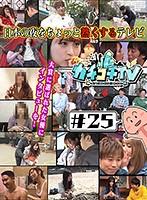 カチコチTV#25 NO勃起デート総集編