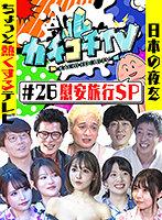 カチコチTV#26 慰安旅行SP