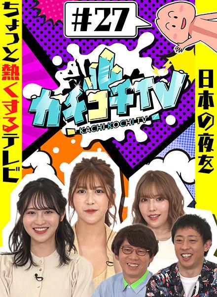 カチコチTV#27 三上悠亜 小野六花 七ツ森りり