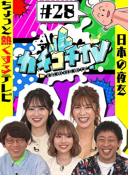 カチコチTV#28 三上悠亜 小野六花 七ツ森りり