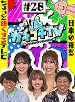 カチコチTV#28 三上悠亜 小野六花 七ツ森りり ダウンロード