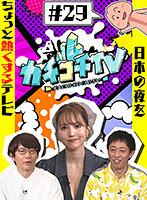 カチコチTV#29 ダウンロード