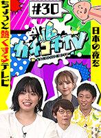 カチコチTV#30 ダウンロード