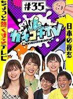 カチコチTV#35 ダウンロード