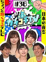 カチコチTV#36 ダウンロード