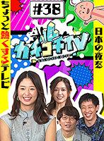 カチコチTV#38 ダウンロード
