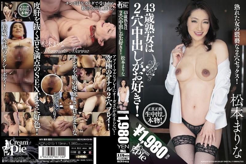 (kcpj00015)[KCPJ-015] 43歳熟女は2穴中出しがお好き! 松本まりな ダウンロード