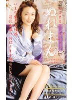 おばさまコレクション ぬれまん 斉藤亜矢子さん(37)