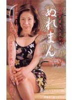 おばさまコレクション ぬれまん 松山ももかさん(38) ダウンロード