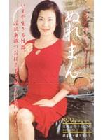 おばさまコレクション ぬれまん 吉沢百合子さん(34)