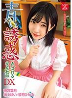 青い誘惑 弄ばれる家庭教師DX kdkj00096のパッケージ画像