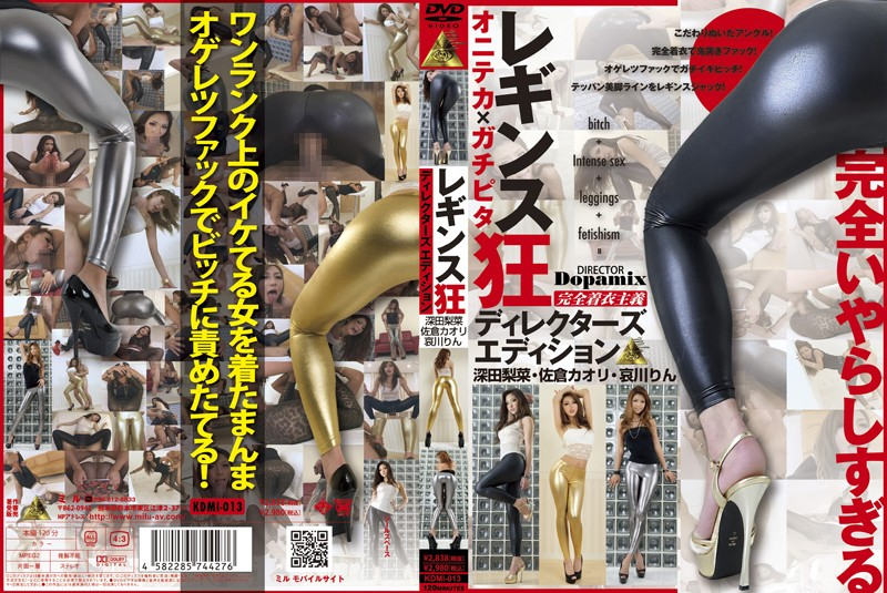 KDMI-013 Leggings Madness Director's Edition