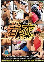 (kdmi00039)[KDMI-039]Mill Silver Clothes Amazing Download