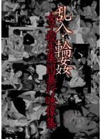 乱入・輪姦 女子校生 集団暴行映像集 ダウンロード